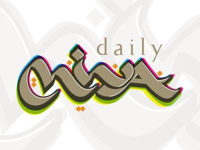 Daily Mina